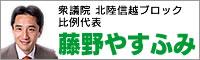 藤野やすふみ(日本共産党衆議院比例北陸信越ブロック)