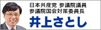 井上さとし(日本共産党参議院議員)