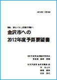 yosayobo2012