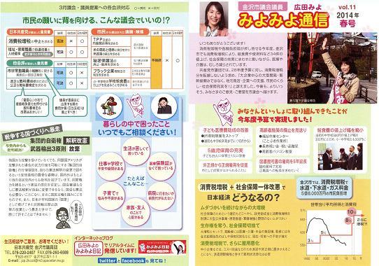 広田画像表