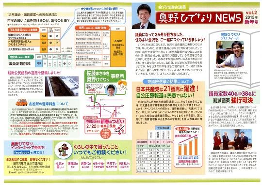奥野vol2表