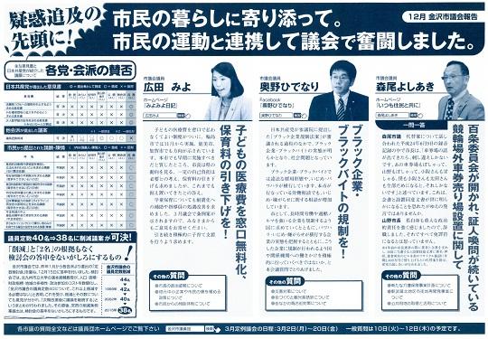 ニュース2015新春中