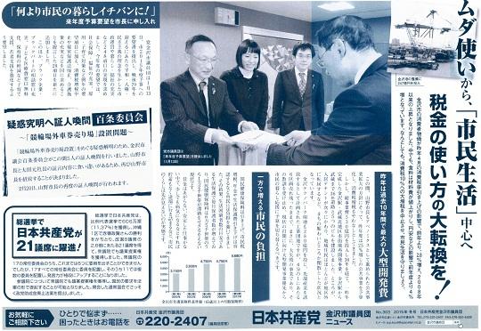 ニュース2015新春表