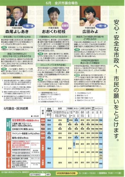 団ニュース307裏