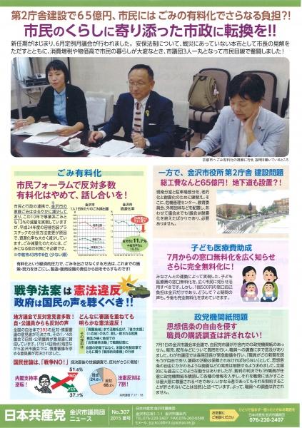 団ニュース307表