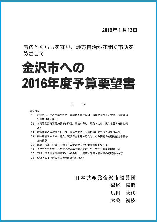 2016表紙