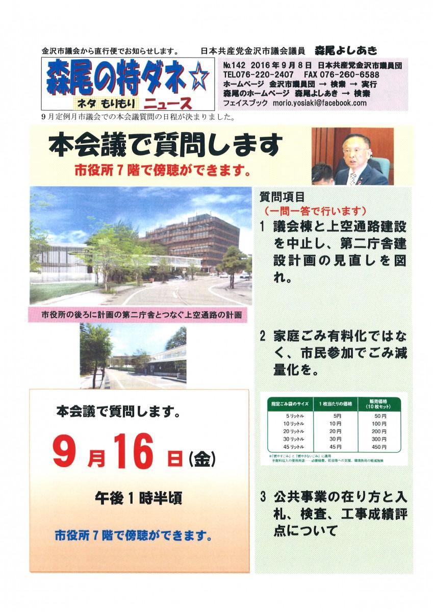 写真・森尾の特ダネニュース№142