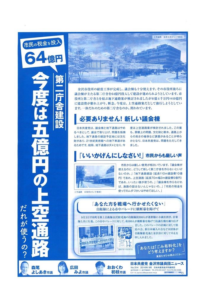 (9F8)第二庁舎市議団ニュース2