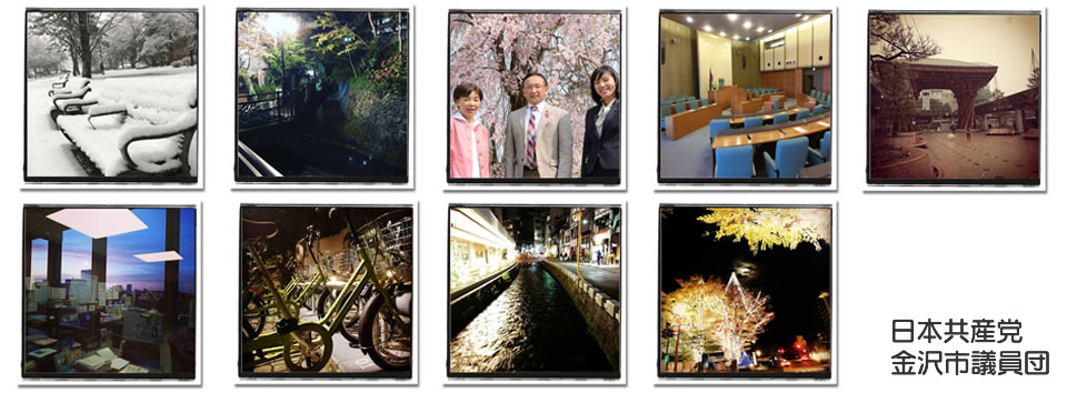 日本共産党 金沢市議員団